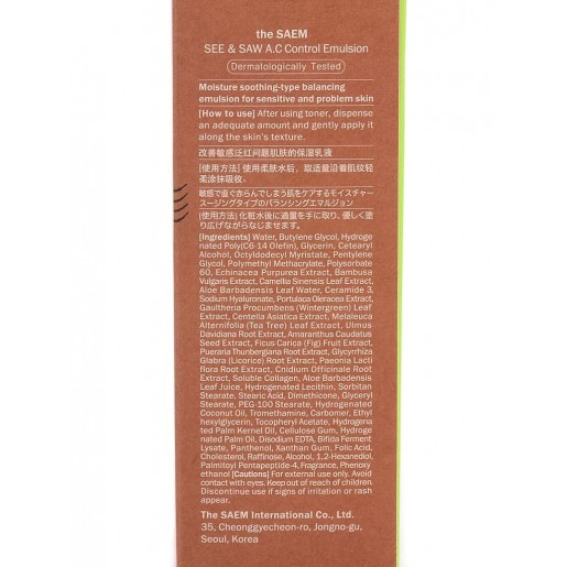 Эмульсия для контроля чистоты и жирности кожи The Saem SEE & SAW AC Control Emulsion, 160 мл
