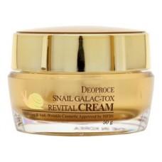 Крем для лица Deoproce Snail Galac-tox Revital Cream с муцином улитки, 50 гр.