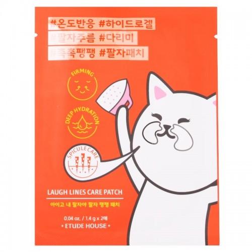 Патч для носогубных складок Etude House Laugh Lines Care Patch, 2 шт. по 1,4 гр.