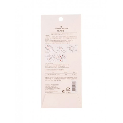 Наклейки для ногтей водостойкие The Saem Saemmul Waterfree Nail Sticker Lettering, 1 шт.